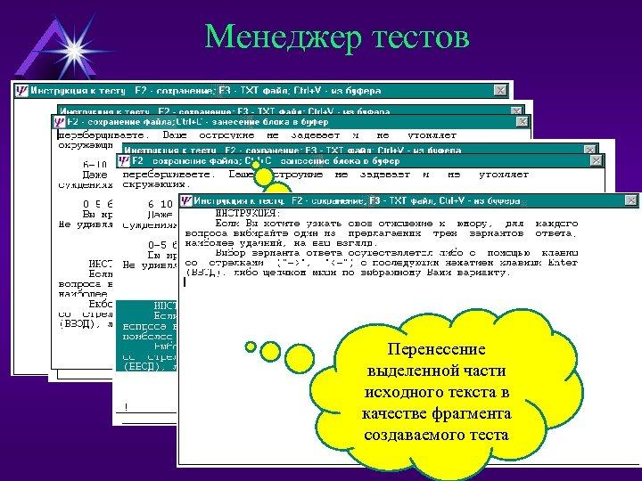 Менеджер тестов Перенесение необходимой информации в создаваемый тест Высвечивание исходного текста, Закрашивание содержащегося в