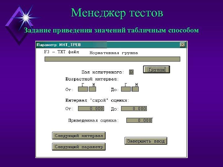 Менеджер тестов Задание приведения значений табличным способом