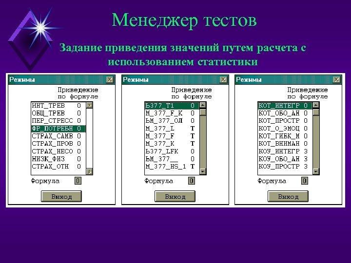 Менеджер тестов Задание приведения значений путем расчета с использованием статистики