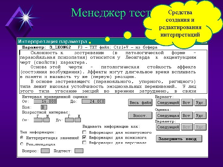 Средства Менеджер тестов создания и редактирования интерпретаций