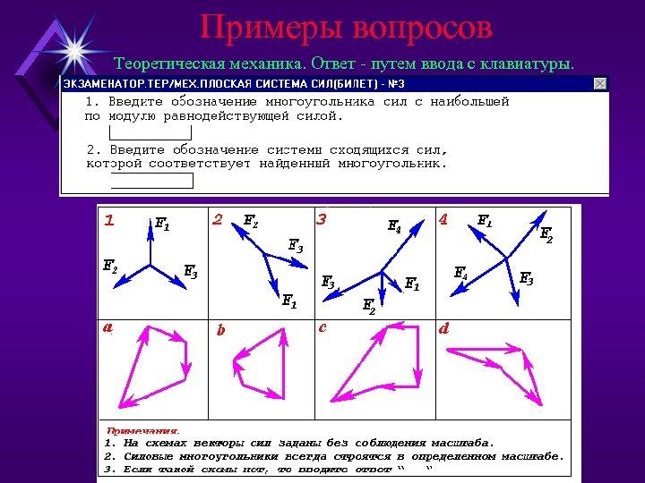 Примеры вопросов Теоретическая механика. Ответ - путем ввода с клавиатуры.