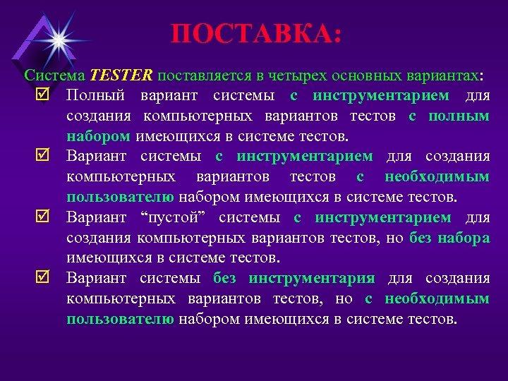 ПОСТАВКА: Система TESTER поставляется в четырех основных вариантах: þ Полный вариант системы с инструментарием