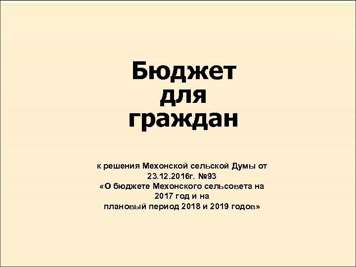 Бюджет для граждан к решения Мехонской сельской Думы от 23. 12. 2016 г. №