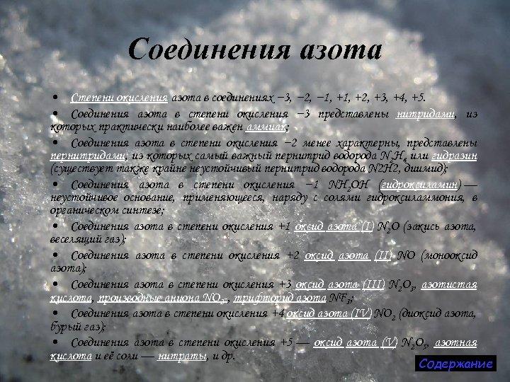 Соединения азота • Степени окисления азота в соединениях − 3, − 2, − 1,