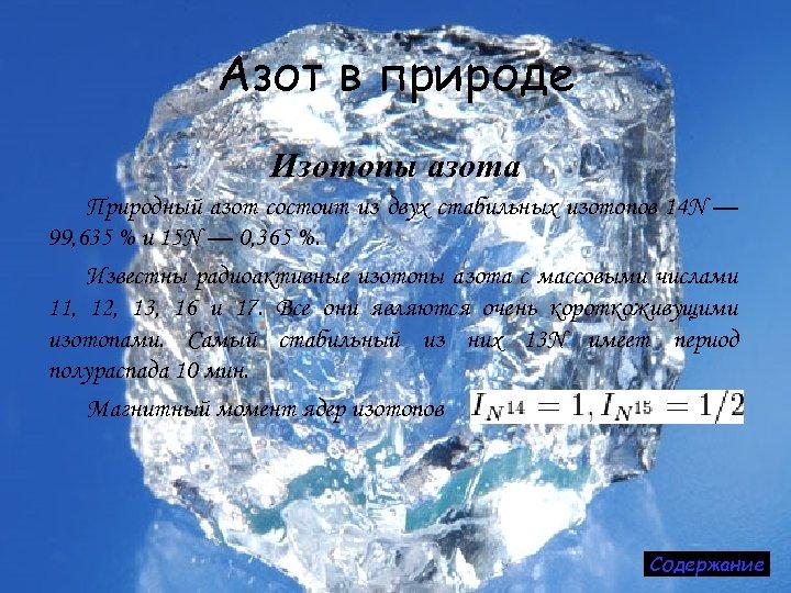 Азот в природе Изотопы азота Природный азот состоит из двух стабильных изотопов 14 N