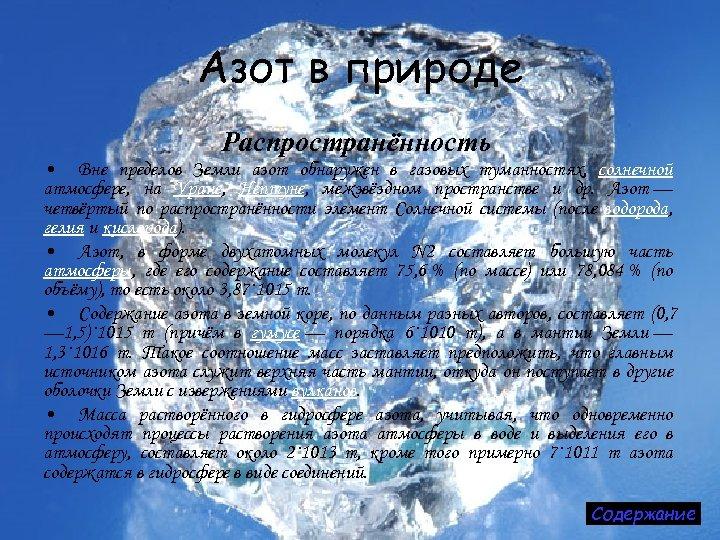 Азот в природе Распространённость • Вне пределов Земли азот обнаружен в газовых туманностях, солнечной