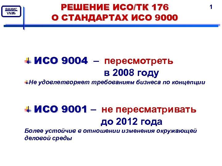 ВНИИС VNIIS РЕШЕНИЕ ИСО/ТК 176 О СТАНДАРТАХ ИСО 9000 ИСО 9004 – пересмотреть в