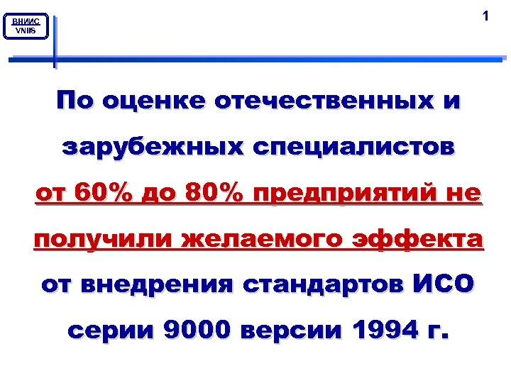 1 ВНИИС VNIIS По оценке отечественных и зарубежных специалистов от 60% до 80% предприятий