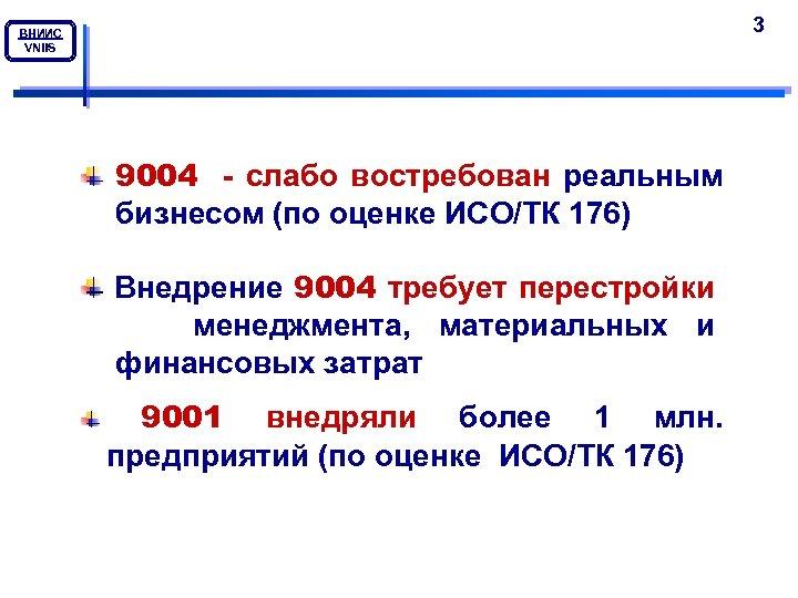 3 ВНИИС VNIIS 9004 - слабо востребован реальным бизнесом (по оценке ИСО/ТК 176) Внедрение