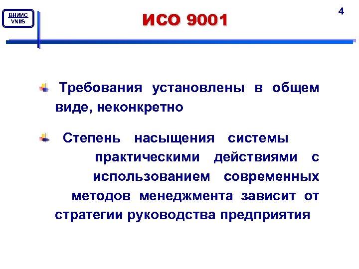 ВНИИС VNIIS ИСО 9001 Требования установлены в общем виде, неконкретно Степень насыщения системы практическими