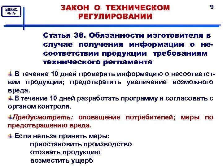 ВНИИС VNIIS ЗАКОН О ТЕХНИЧЕСКОМ РЕГУЛИРОВАНИИ 9 Статья 38. Обязанности изготовителя в случае получения