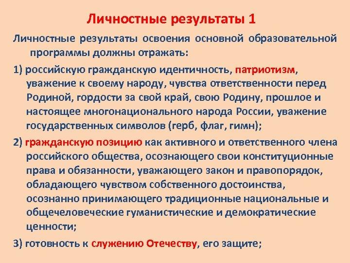Личностные результаты 1 Личностные результаты освоения основной образовательной программы должны отражать: 1) российскую гражданскую