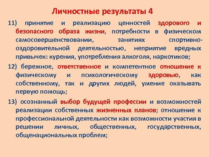 Личностные результаты 4 11) принятие и реализацию ценностей здорового и безопасного образа жизни, потребности