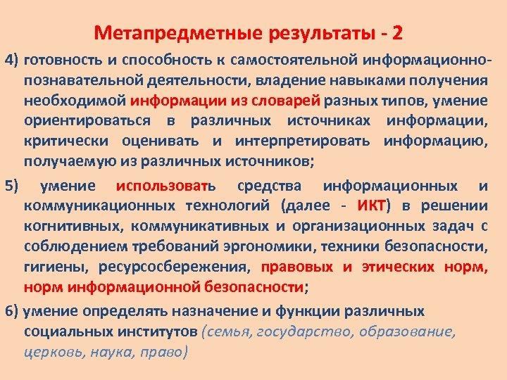 Метапредметные результаты - 2 4) готовность и способность к самостоятельной информационнопознавательной деятельности, владение навыками