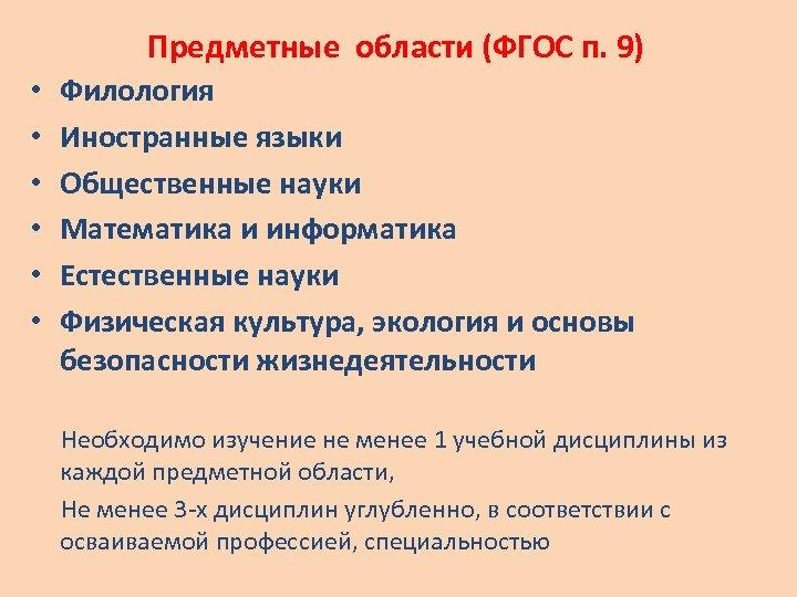 Предметные области (ФГОС п. 9) • • • Филология Иностранные языки Общественные науки Математика