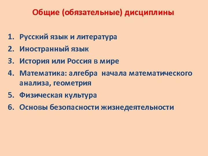 Общие (обязательные) дисциплины 1. 2. 3. 4. Русский язык и литература Иностранный язык История