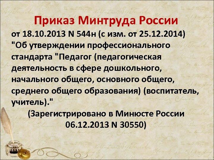 Приказ Минтруда России от 18. 10. 2013 N 544 н (с изм. от 25.