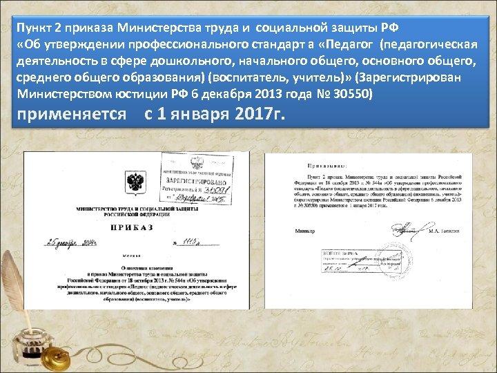 Пункт 2 приказа Министерства труда и социальной защиты РФ «Об утверждении профессионального стандарт а
