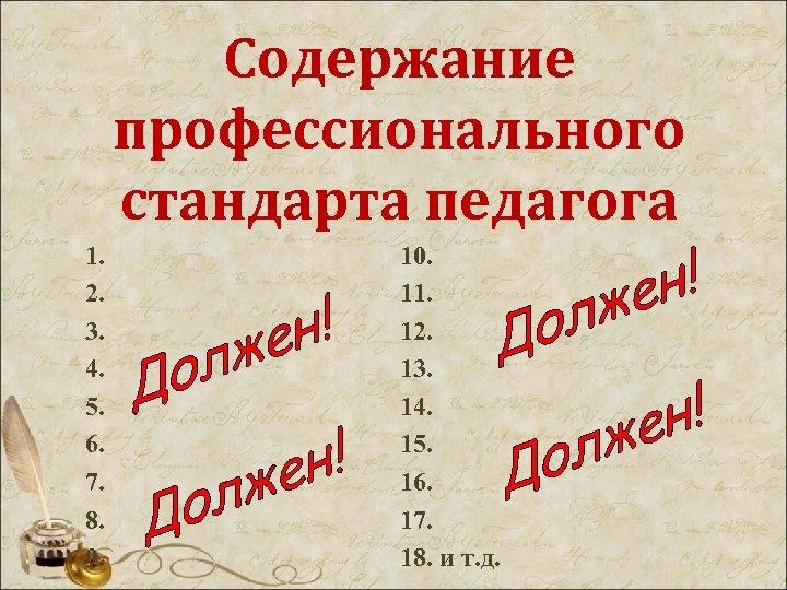 Содержание профессионального стандарта педагога 1. 2. 3. 4. 5. 6. 7. 8. 9. 10.