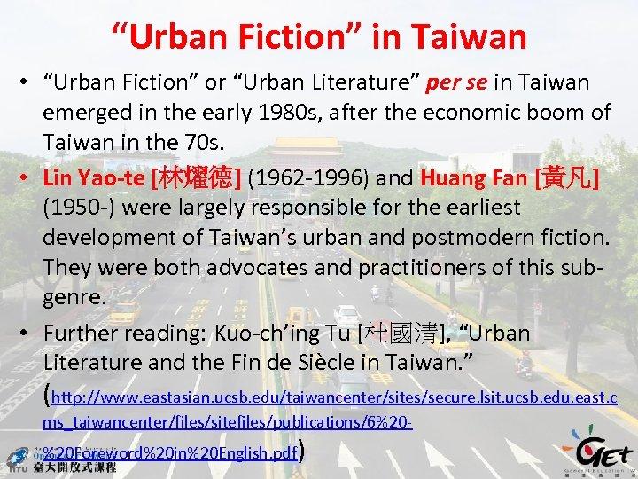 """Urban Fiction"" in Taiwan • ""Urban Fiction"" or ""Urban Literature"" per se in Taiwan"