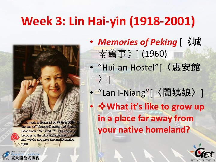 Week 3: Lin Hai-yin (1918 -2001) This work is licensed by林海音家屬 for the use