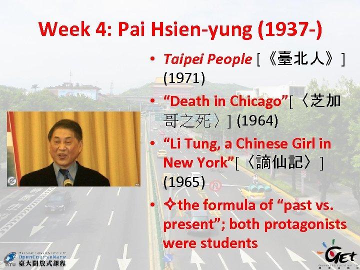 """Week 4: Pai Hsien-yung (1937 -) • Taipei People [《臺北人》] (1971) • """"Death in"""