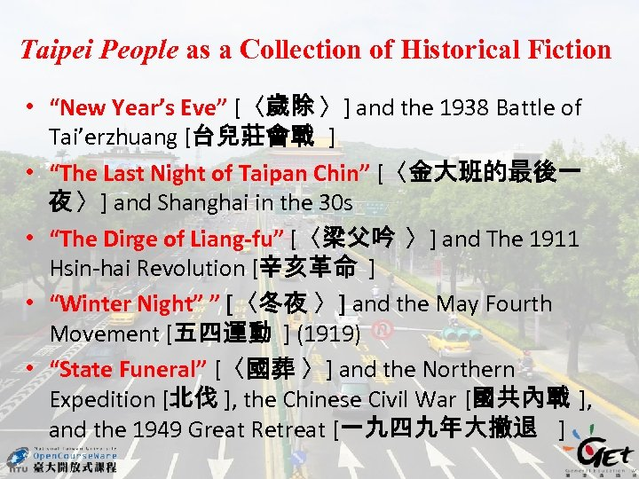 """Taipei People as a Collection of Historical Fiction • """"New Year's Eve"""" [〈歲除 〉]"""