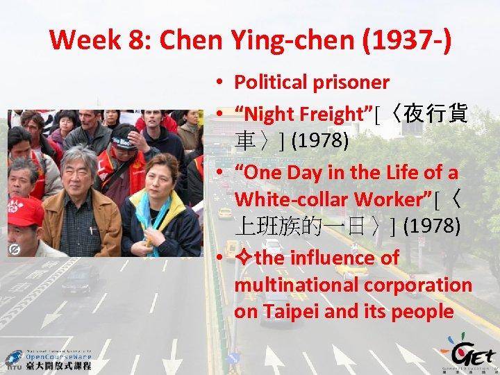"Week 8: Chen Ying-chen (1937 -) • Political prisoner • ""Night Freight""[〈夜行貨 車〉] (1978)"