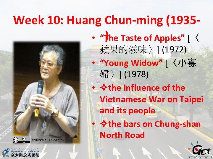 "Week 10: Huang Chun-ming (1935) • ""The Taste of Apples"" [〈 Wikipedia C h."