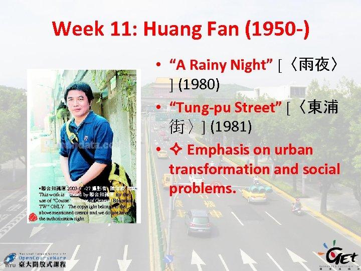 Week 11: Huang Fan (1950 -) • 聯合知識庫 2003 -07 -27 攝影者: 陳瑞源 This