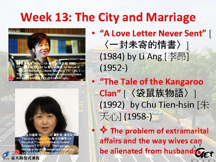 Week 13: The City and Marriage • 聯合知識庫 2004 -02 -08 攝影者: 侯世駿 •