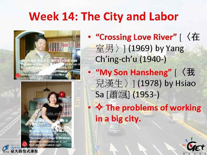 Week 14: The City and Labor • 聯合知識庫 2008 -01 -05 攝影者: 林宜靜 This