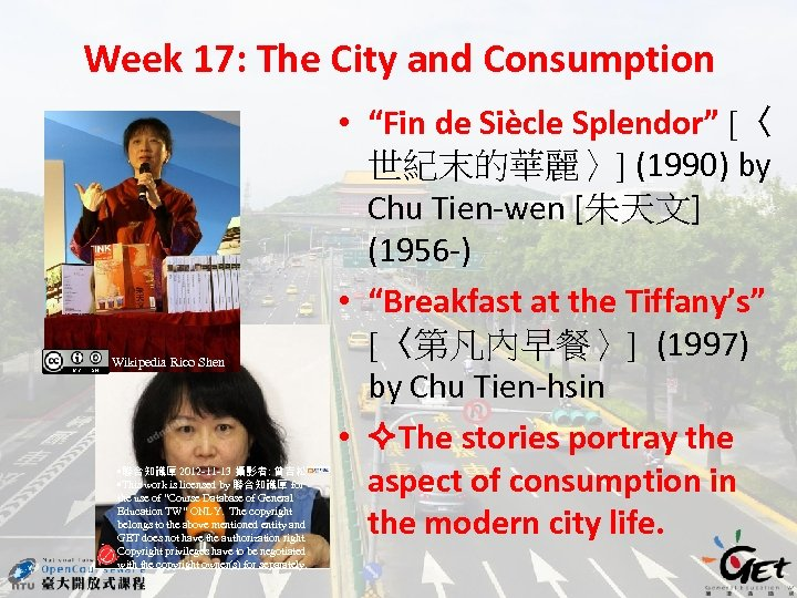 Week 17: The City and Consumption Wikipedia Rico Shen • 聯合知識庫 2012 -11 -13