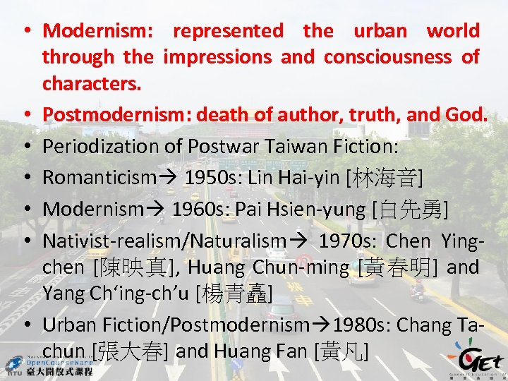 • Modernism: represented the urban world through the impressions and consciousness of characters.