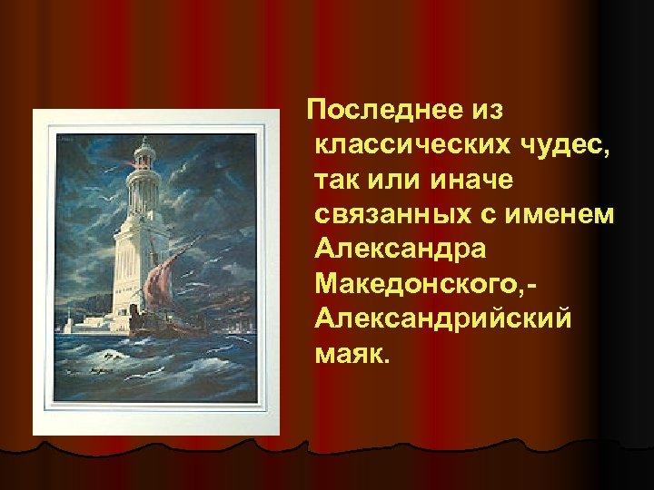 Последнее из классических чудес, так или иначе связанных с именем Александра Македонского, -