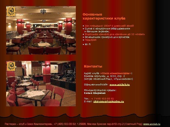 Основные характеристики клуба • Зал площадью 180 м² с диванной зоной 180 м² •