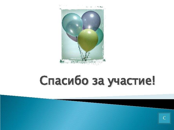 Спасибо за участие! С
