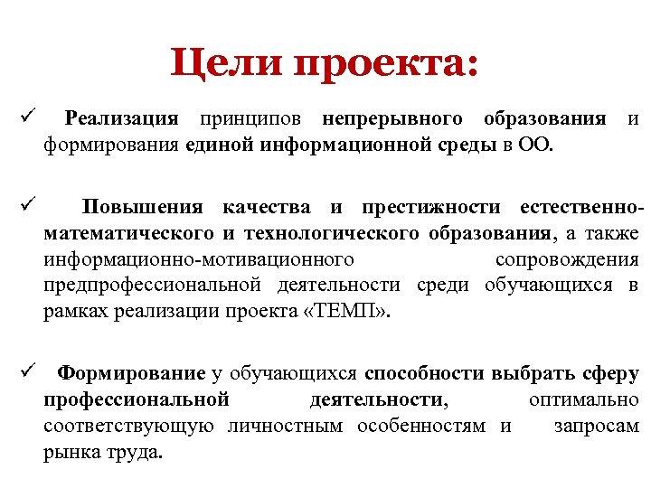 Цели проекта: ü Реализация принципов непрерывного образования и формирования единой информационной среды в ОО.