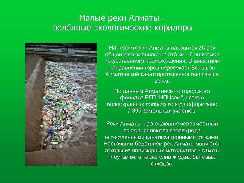 Малые реки Алматы зелённые экологические коридоры На территории Алматы находится 26 рек общей протяженностью