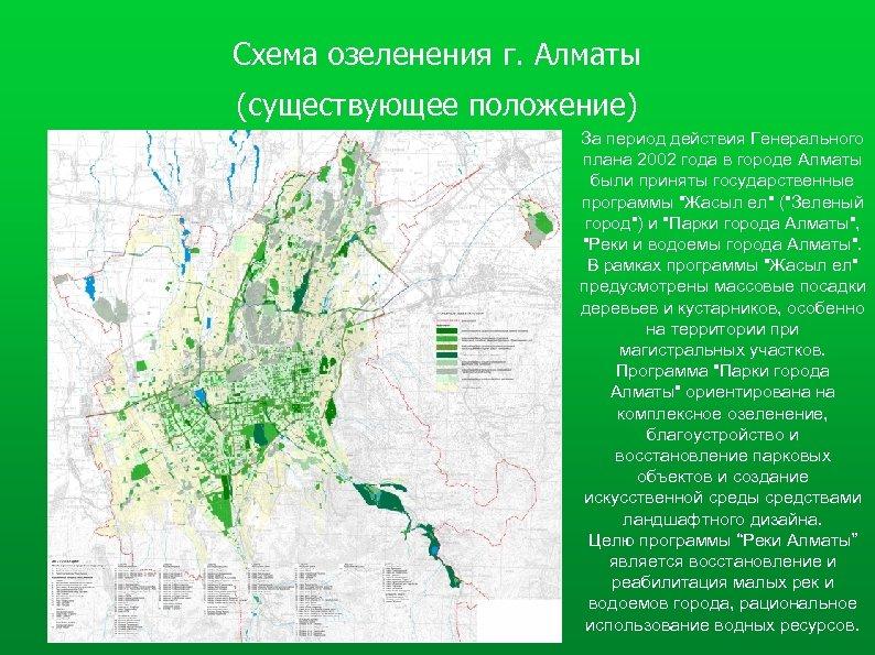 Схема озеленения г. Алматы (существующее положение) За период действия Генерального плана 2002 года в