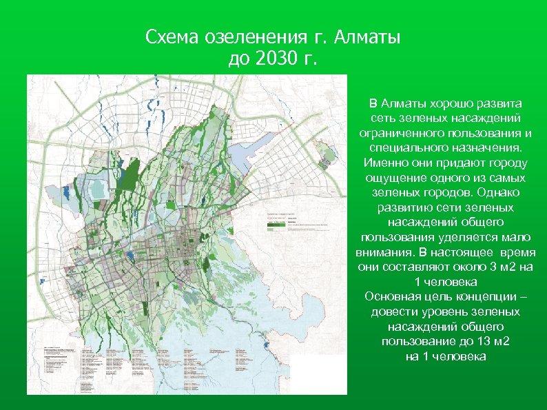 Схема озеленения г. Алматы до 2030 г. В Алматы хорошо развита сеть зеленых насаждений