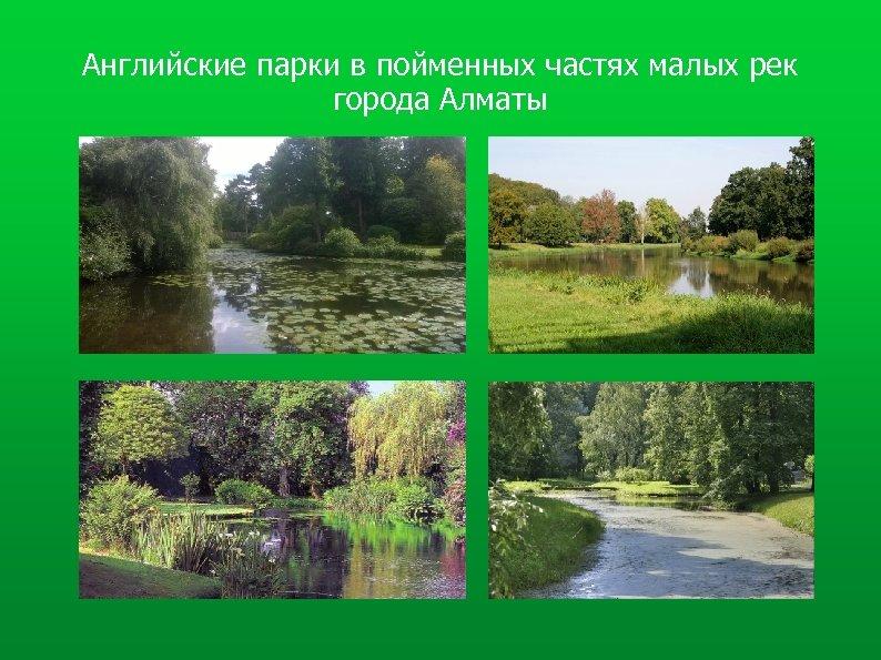 Английские парки в пойменных частях малых рек города Алматы