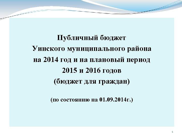 Публичный бюджет Уинского муниципального района на 2014 год и на плановый период 2015 и