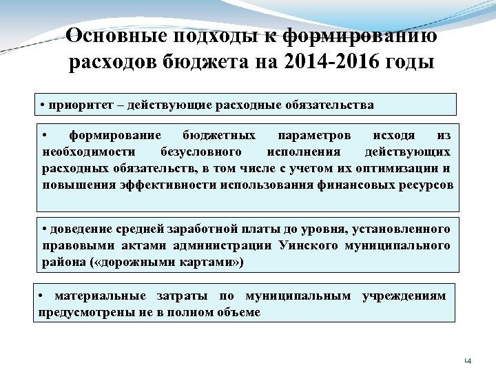 Основные подходы к формированию расходов бюджета на 2014 -2016 годы • приоритет – действующие