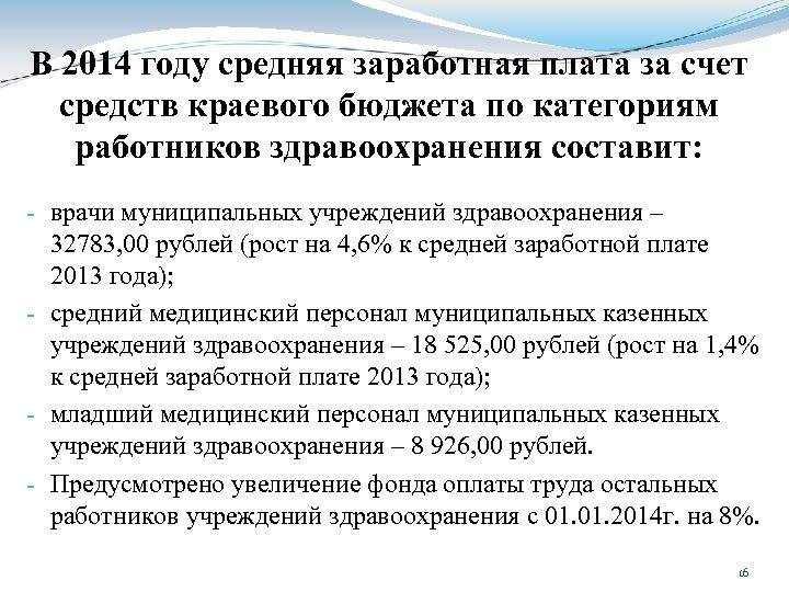 В 2014 году средняя заработная плата за счет средств краевого бюджета по категориям работников