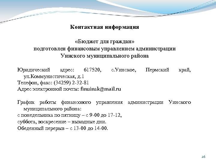Контактная информация «Бюджет для граждан» подготовлен финансовым управлением администрации Уинского муниципального района Юридический адрес: