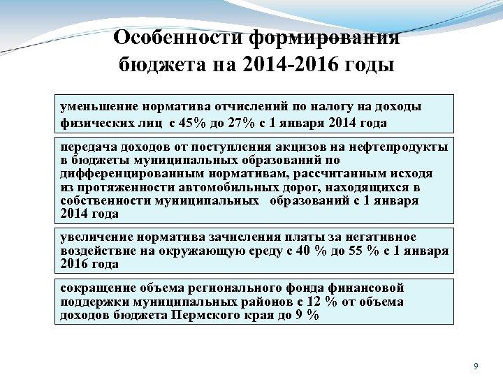 Особенности формирования бюджета на 2014 -2016 годы уменьшение норматива отчислений по налогу на доходы