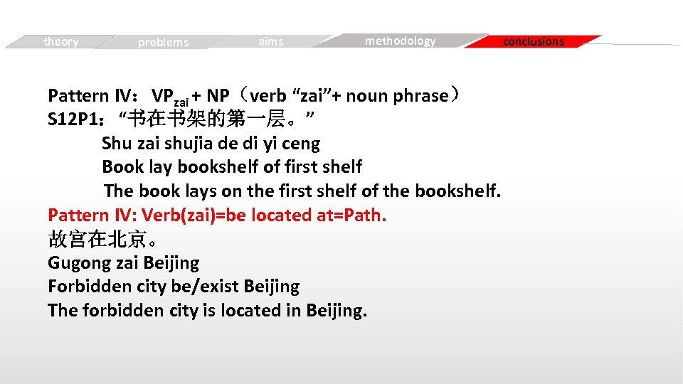 "theory Simple problems aims Free methodology Pattern IV:VPzai + NP(verb ""zai""+ noun phrase) S"