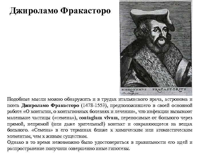 Джироламо Фракасторо Подобные мысли можно обнаружить и в трудах итальянского врача, астронома и поэта