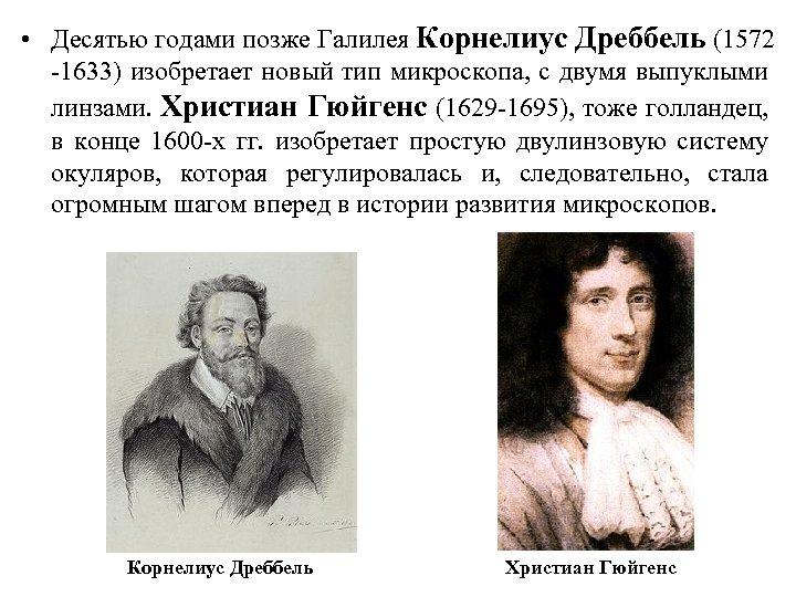 • Десятью годами позже Галилея Корнелиус Дреббель (1572 -1633) изобретает новый тип микроскопа,